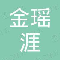 深圳市金瑶涯科技有限公司