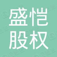 深圳盛恺股权投资管理有限公司