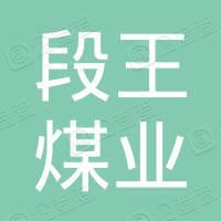 山西寿阳段王煤业集团有限公司