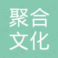 沈阳聚合文化传播有限公司