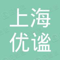 上海优谧企业管理合伙企业(有限合伙)