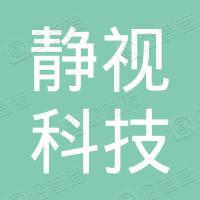 江苏静视科技有限公司