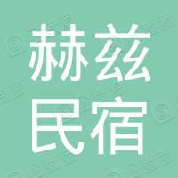 深圳市赫兹民宿管理有限公司