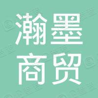 河北瀚墨商贸有限公司