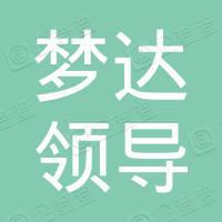 湖南省梦达领导人才资源开发有限公司