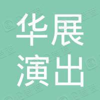 西安华展演出设备有限公司