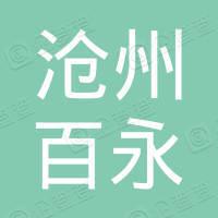 沧州百永医疗器械有限公司