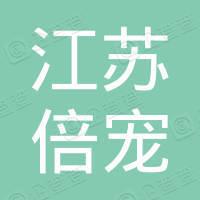 江苏倍宠宠物服务有限公司南通分公司