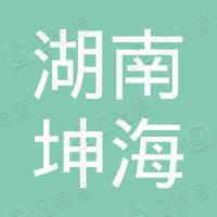 湖南坤海新能源集团有限公司