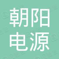 朝阳市电源有限公司
