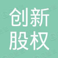 南海创新(天津)股权投资基金合伙企业(有限合伙)