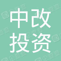 上海中改投资(集团)有限公司