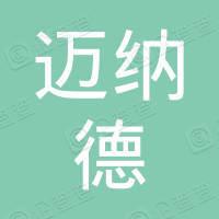 南京迈纳德节能环保技术有限公司
