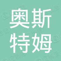 浦項奧斯特姆(武漢)汽車配件有限公司