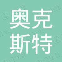 北京奧克斯特服飾有限公司