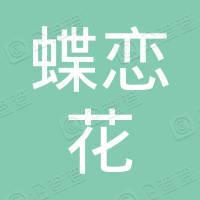 蝶恋花成都软装设计有限公司