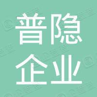 宁波普隐企业管理合伙企业(有限合伙)
