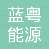 广东蓝粤能源发展有限公司