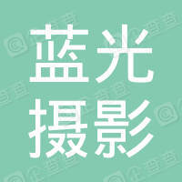 广州蓝光摄影有限公司