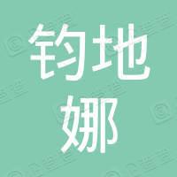 深圳市钧地娜环保科技有限公司