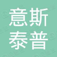 北京意斯泰普教育科技有限責任公司