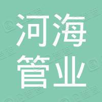 天津河海管业有限公司