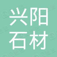 紫云县兴阳石材有限公司