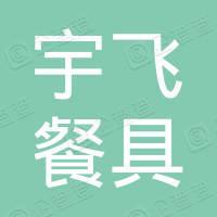 南通宇飞餐具保洁有限公司