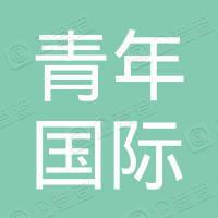 中国青年国际人才交流中心