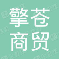 亳州擎苍商贸有限公司