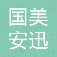 北京国美安迅科技有限公司