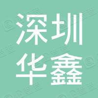 深圳市华鑫紧固件有限公司
