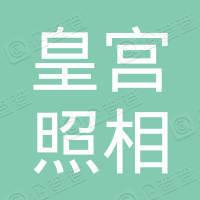 济南皇宫照相馆有限公司