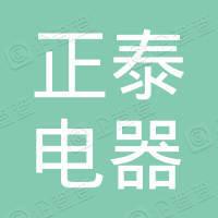 温州正泰电器科技有限公司