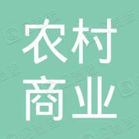 河南邓州农村商业银行股份有限公司