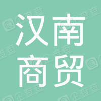 汉中汉南商贸有限公司