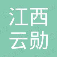 江西云勋建设工程有限公司