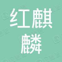 苏州红麒麟塑胶有限公司