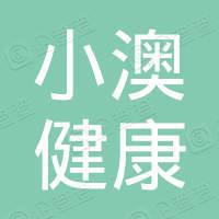 北京小澳健康科技有限公司