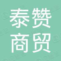 深圳市泰赞商贸有限公司