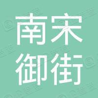 杭州南宋御街商业管理有限公司