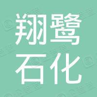翔鹭石化(漳州)有限公司