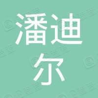 潘迪尔国际贸易(深圳)有限责任公司
