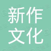 北京新作文化科技有限公司