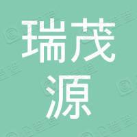 深圳瑞茂源基金管理有限公司