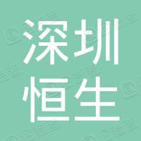 深圳市恒生新能源有限公司