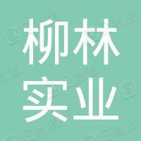 郑州市柳林实业有限公司