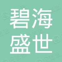 深圳市碧海盛世房地产开发有限公司