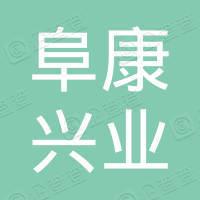 北京阜康兴业印刷有限公司