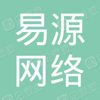 深圳市易源网络科技有限公司